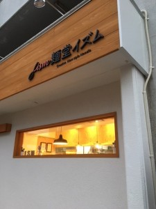 小山の新店『麺堂イズム』さんに行ってきました! 小山市にあるカットが人気の美容室カルマルーチェです