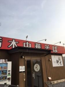 『栃木中華そば神志』さんにいってきました 小山市にあるカットが人気の美容室カルマルーチェ